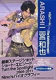 嵐 二宮和也 エピソードプラス -The kaleidoscope- (RECO BOOKS) [単行本(ソフトカバー)] / 石坂 ヒロユキ, Jr.倶楽部 (著); アールズ出版 (刊)