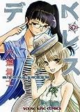 デスレス 4巻 (ヤングキングコミックス)
