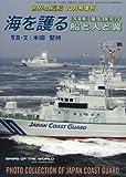 海を護る 2016年 10 月号 [雑誌]: 世界の艦船 増刊