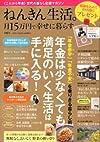 ねんきん生活。月15万円で幸せに暮らす 2013年 02月号 [雑誌]
