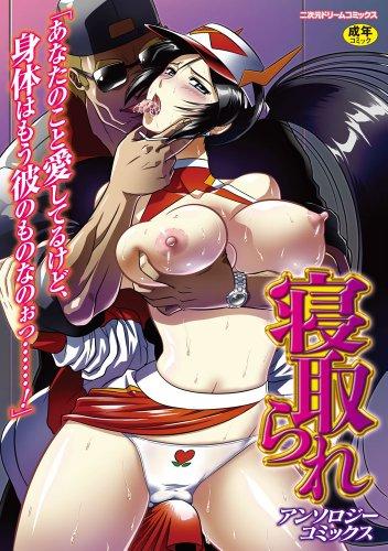 寝取られアンソロジーコミックス (二次元ドリームコミックス 255)