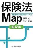 保険法Map―消費者のための保険法ガイドブック 解説編
