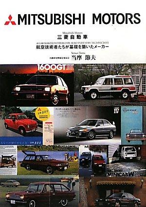 三菱自動車—航空技術者たちが基礎を築いたメーカー