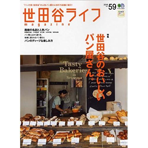 世田谷ライフマガジン 59 (エイムック 3515)