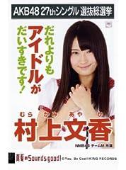 AKB48公式生写真 27thシングル 選抜総選挙 真夏のSounds good !【村上文香】