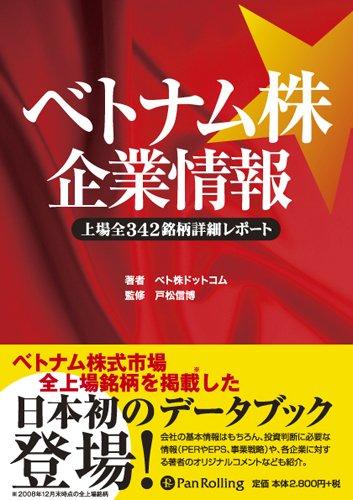 ベトナム株企業情報~上場全342銘柄詳細レポート~