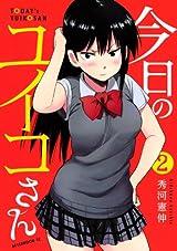 面倒なツンデレ女子とのイチャラブ漫画「今日のユイコさん」第2巻