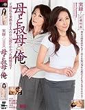 母と叔母と俺 (SCD-91) [DVD]