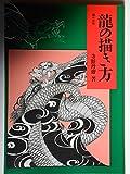 龍の描き方
