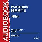 Млисс [M'liss] | Francis Bret Harte