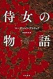 侍女の物語 (ハヤカワepi文庫)