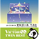 [CD2枚組] ビクターTWIN BEST(HiHiRecords)よいこにおくるオルゴール
