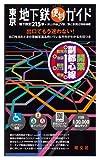 東京地下鉄便利ガイド 4版—バリアフリー情報