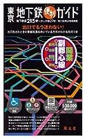 東京地下鉄便利ガイド 4版―バリアフリー情報