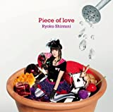 Piece of love♪新谷良子