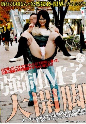 強制M字大開脚 [DVD]