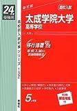 赤本132 太成学院大学高等学校 (24年度受験用)