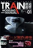 TRAIN MODELING MANUAL Vol.1 (ホビージャパンMOOK 249)