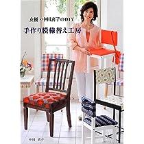 女優・中田喜子のDIY 手作り模様替え工房