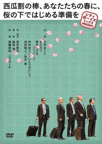 シティボーイズミックス PRESENTS 『西瓜割の棒、あなたたちの春に、桜の下ではじめる準備を』 [DVD]