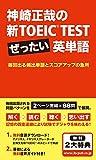神崎正哉の新TOEIC TEST ぜったい英単語 ―毎回出る頻出単語とスコアアップの急所