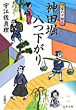 神田堀八つ下がり―河岸の夕映え (文春文庫)