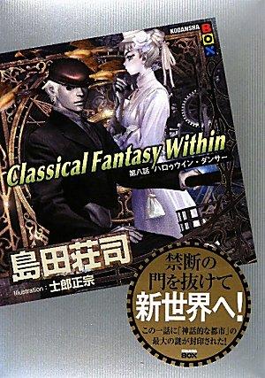 Classical Fantasy Within 第八話 ハロゥウイン・ダンサー (講談社BOX)