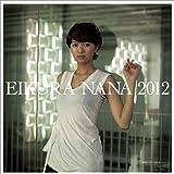 榮倉奈々 [2012年 カレンダー]