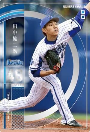 オーナーズリーグ23弾/OL23 104 DB 田中健二朗 ST