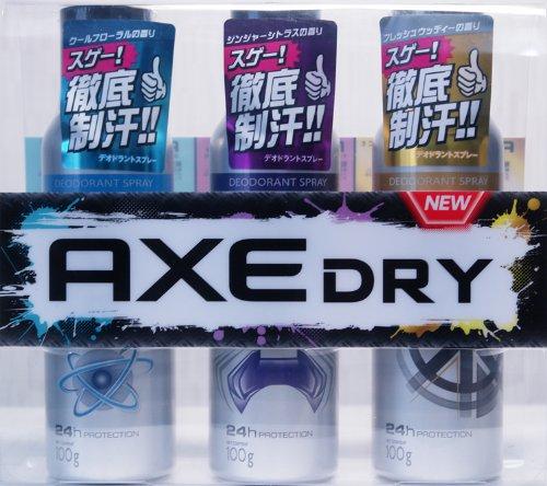 AXE DRY アックス デオドラントスプレー 100g×3種類セット