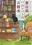 書店猫ハムレットのお散歩 書店猫ハムレットの事件簿 (創元推理文庫)