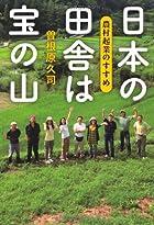 日本の田舎は宝の山―農村起業のすすめ