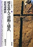 旧石器人の遊動と植民・恩原遺跡群 (シリーズ「遺跡を学ぶ」)