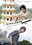 Search for my roots 滝口幸広&佐藤永典 プライベートジャーニー in 台湾 高雄編 [DVD]