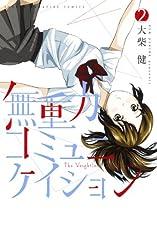無重力コミュニケイション(2) (講談社コミックス)