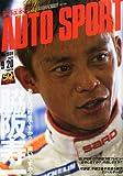 オートスポーツ 2012年 9/20号 [雑誌]