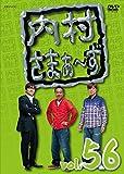 内村さまぁ~ず vol.56 [DVD]