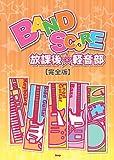 BAND SCORE 放課後☆軽音部 【完全版】