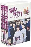 温泉へ行こう DVD-BOX 2[DVD]