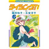 ライジング!(6) (フラワーコミックス)