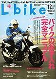 L + bike (レディスバイク) 2009年 12月号 [雑誌]
