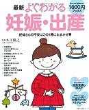 最新 よくわかる妊娠・出産 (主婦の友生活シリーズ)