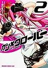 ガン×クローバー GUN×CLOVER 第2巻 2013年02月08日発売