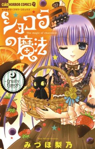 ショコラの魔法 〜fruity flavor〜