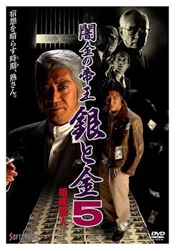闇金の帝王 銀と金 5 相続殺人 [DVD]