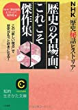 NHK「歴史秘話ヒストリア」歴史の名場面、これこそ傑作集: この「新しい視点」で歴史がもっと好きになる! (知的生きかた文庫)