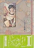 竜剣伝説 / 荻原 征弥 のシリーズ情報を見る