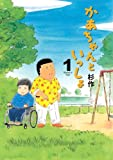 かあちゃんといっしょ(1) (イブニングKC)