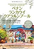 R13 地球の歩き方 リゾート ペナン・ランカウイ 2012 (地球の歩き方リゾート)