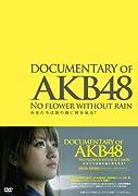 DOCUMENTARY OF AKB48 NO FLOWER WITHOUT RAIN 少女たちは涙の後に何を見る? スペシャル・エディション(DVD2枚組)